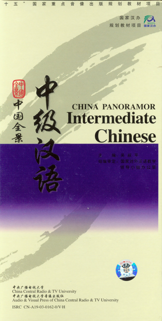 China Panorama Intermediate Chinese 13 VCDs   Chinese Video