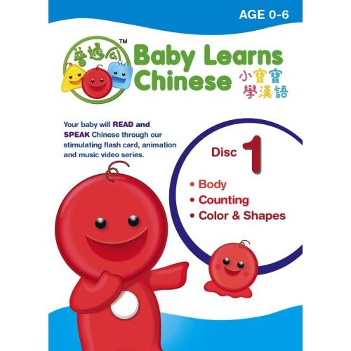 Baby Learns Chinese DVD Series 1 | Chinese Video & DVD