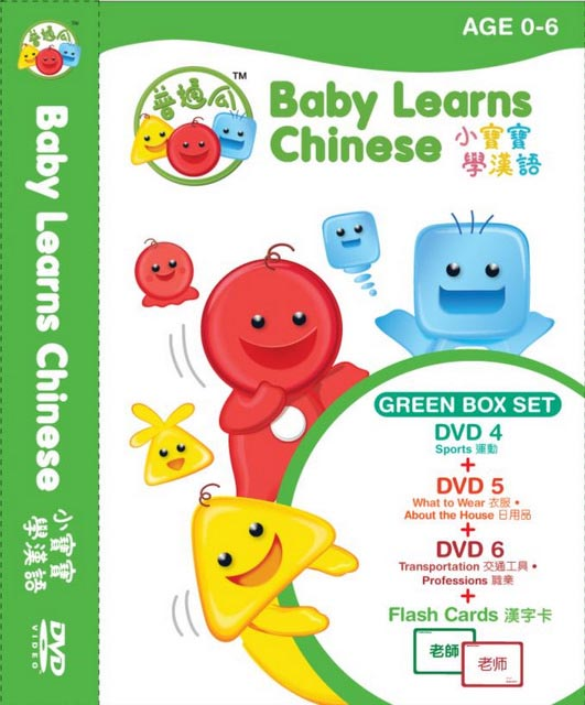 AsianParent.com-Baby Learn Chinese DVD-3 disc + Flashcards set