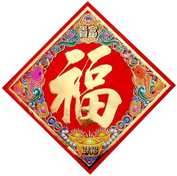 click - Chinese New Year Symbols