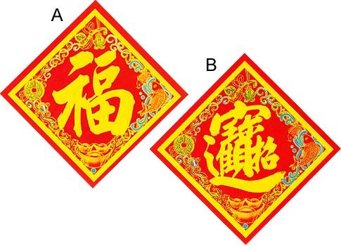 Good Luck and Fortune Characters | Arts & Crafts | Chinese ...