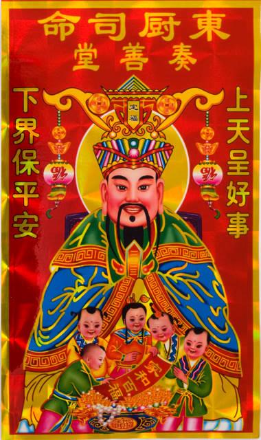 Chinese Kitchen God Arts Amp Crafts Chinese New Year