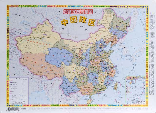 China Map Puzzle.China Provincial Map Puzzle Chinese Books About China Travel
