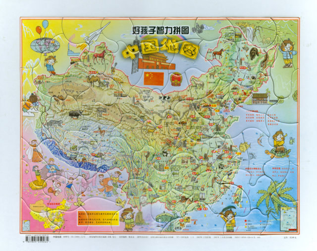 China Geography Map on