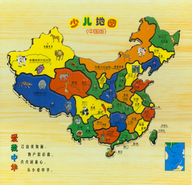 China Map Puzzle.Wooden Chinese Provincial Map Puzzle Chinese Books About China