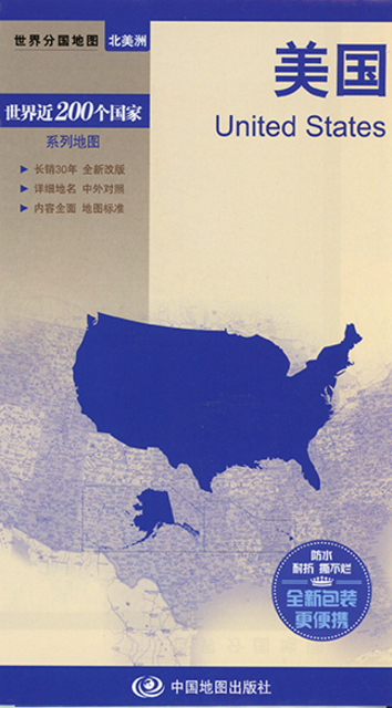 China And Us Map.Us Map In Chinese Chinese Books About China Travel Isbn