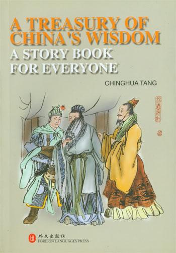 A Treasury of China's Wisdom | Chinese Books | About China ...
