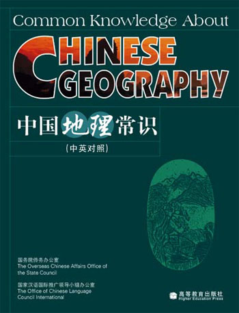 Common Knowledge About Chinese Geography | Chinese Books | About ...