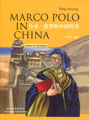 Marco Polo in China | Chinese Books | About China
