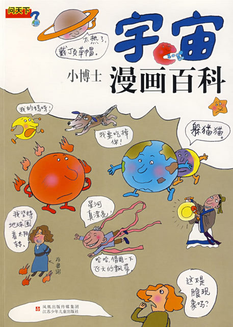 Children's Books in China 2019: The Chinese Children's Book Market Is Still on a Roll