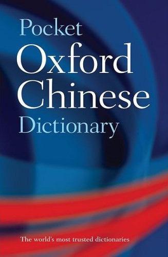 Oxford English-Chinese Chinese-English Dictionary   Chinese