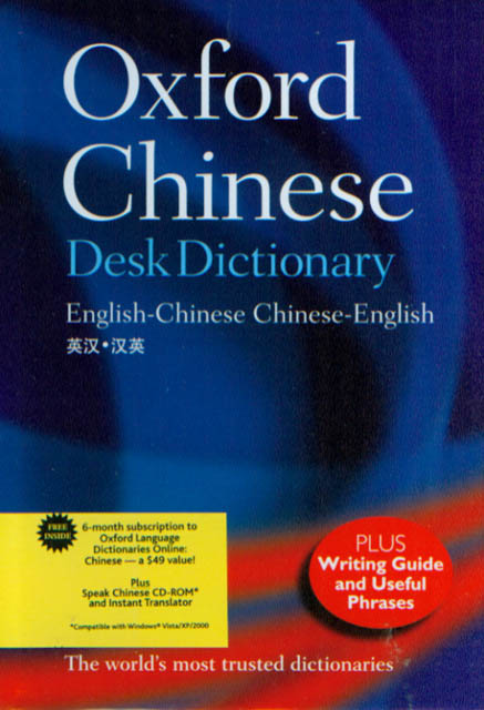 Oxford English-Chinese Chinese-English Dictionary | Chinese