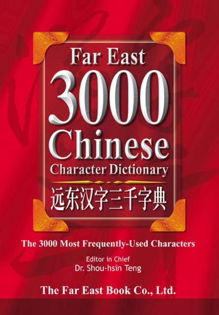 3000 chinese characters pdf 3000 character dictionary books learn 19115 | BLD009L01