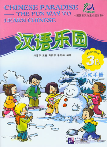 chinese paradise workbooks ab chinese books learn