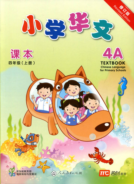 chinese language for primary schools textbook