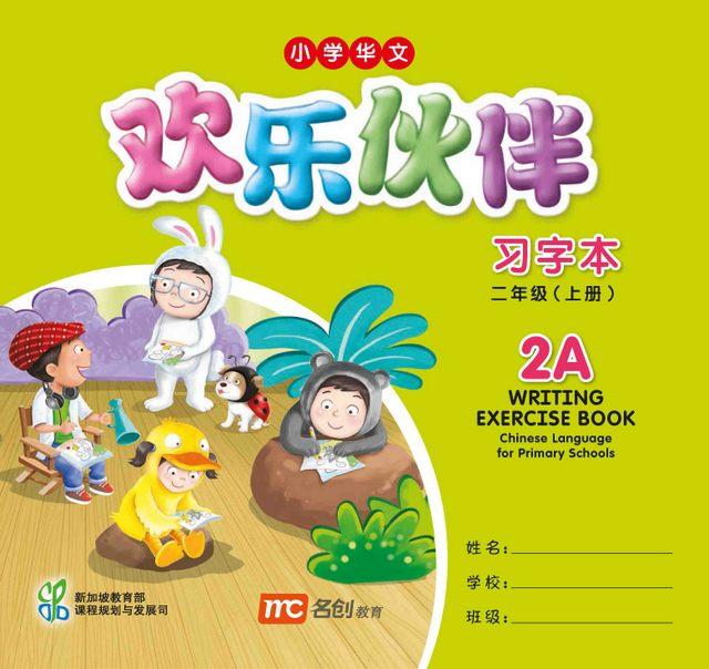 Learn chinese characters pdf merge