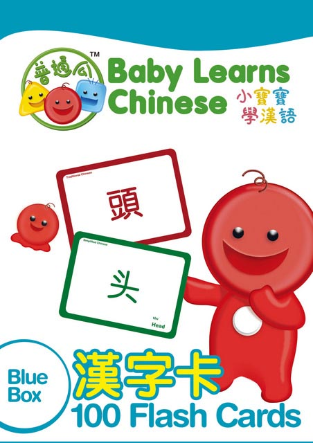 Baby Onion Learns Chinese Learn ... - download.cnet.com