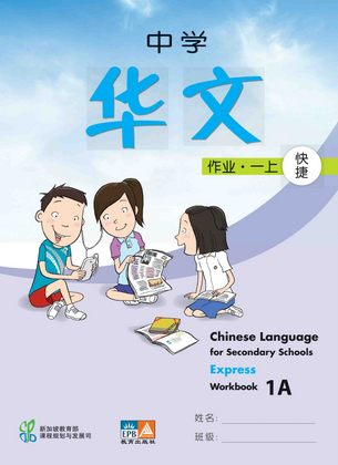 School of chinese language and literature book