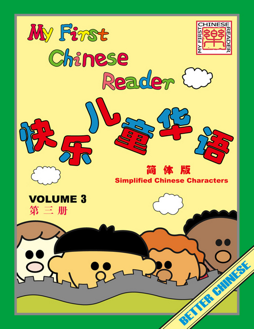My First Chinese Reader 3 Chinese Books Learn Chinese