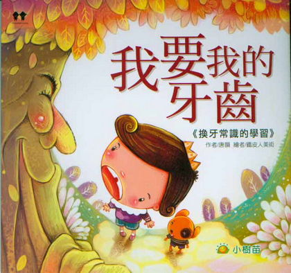 16 Delightful Resources for Easy Chinese Reading Practice