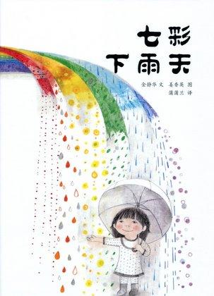 The color of rain book