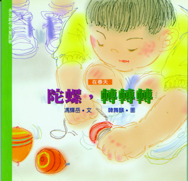 four seasons  chinese books  storybooks  rhymes  isbn