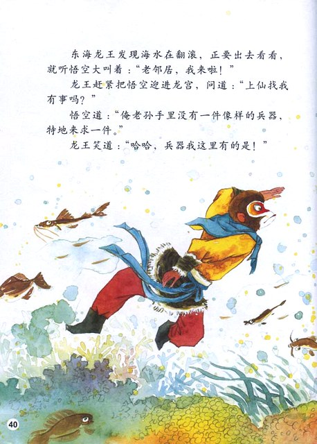 Monkey King Of Journey To The West Chinese Books Story