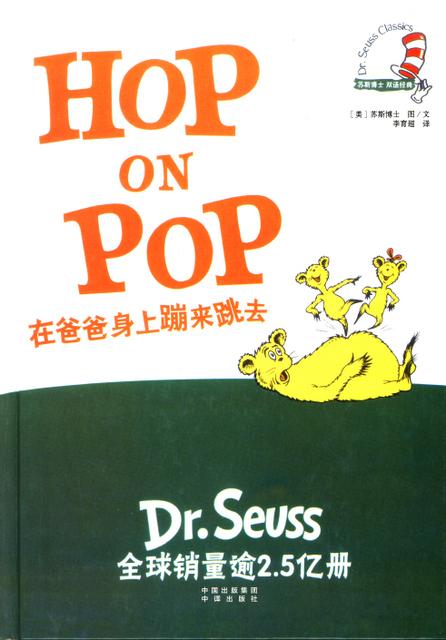 hop on pop book pdf