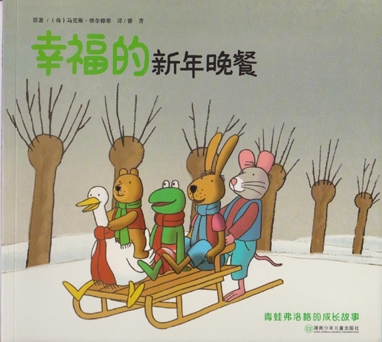 Frog Growing Up Series | Chinese Books | Story Books ...