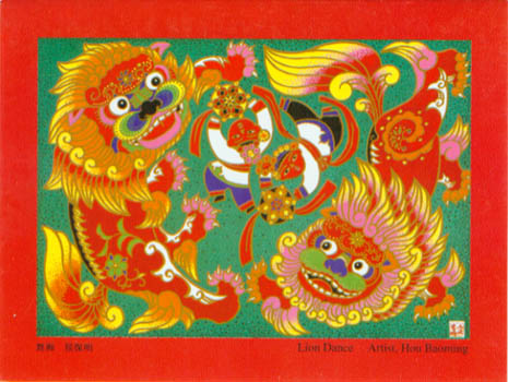 Lion Dance Arts Amp Crafts Cards Folk Painting Cards