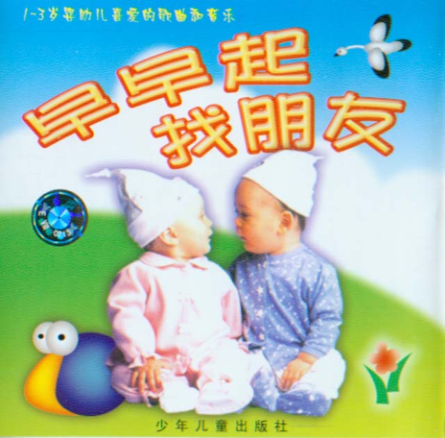 Good Morning Too In Chinese : Good morning chinese music children s songs