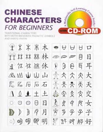 Chinese Characters For Beginners Chinese Books Learn Chinese