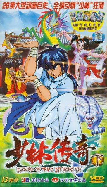 legend of shao lin kong fu  9 dvds