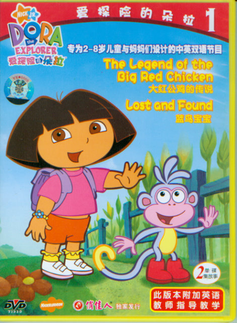 Dora The Explorer Chinese Video Amp Dvd Animation
